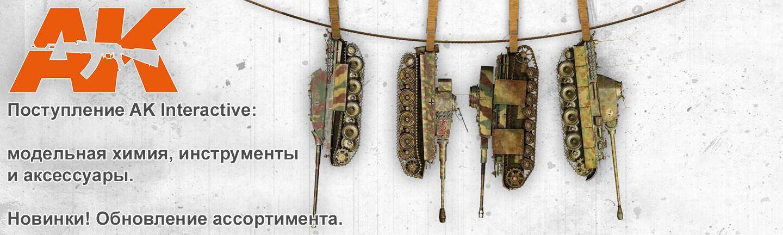 AK Interactive. Купить сборные модели, краски, инструменты. Украина, Киев