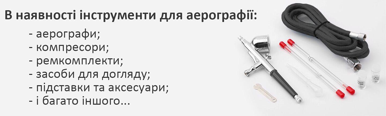 Аерограф, компресор, аерографія. Купити, придбати