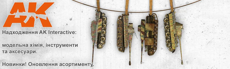 AK Interactive. Купити збірні моделі, фарби, інструменти. Україна, Київ