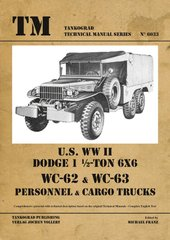 "Монография ""US WWII Dodge 1 1/2-ton 6x6 WC-62 and WC-63 personnel and cargo trucks"" Michael Franz (Tankograd technical manual series #6033)"