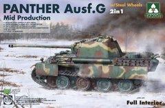 1/35 Pz.Kpfw.V Ausf.G Panther (mid. prod.) модификация со стальными катками (Takom 2120) ИНТЕРЬЕРНАЯ модель