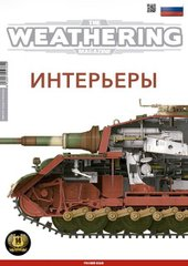 "Журнал ""The Weathering Magazine"" Issue 16 ""Интерьеры"" (Interiors), на русском"