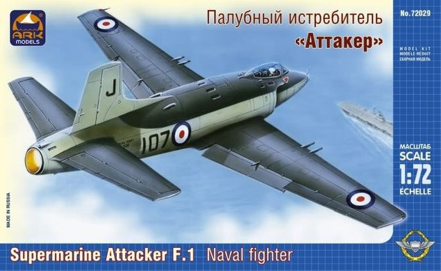 Supermarine Attacker F.1 1:72