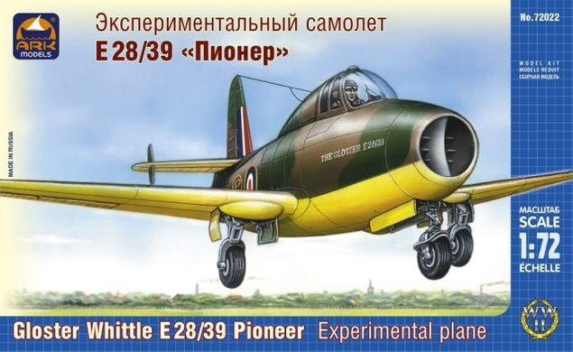 Gloster Whittle E28/39 Pioneer 1:72